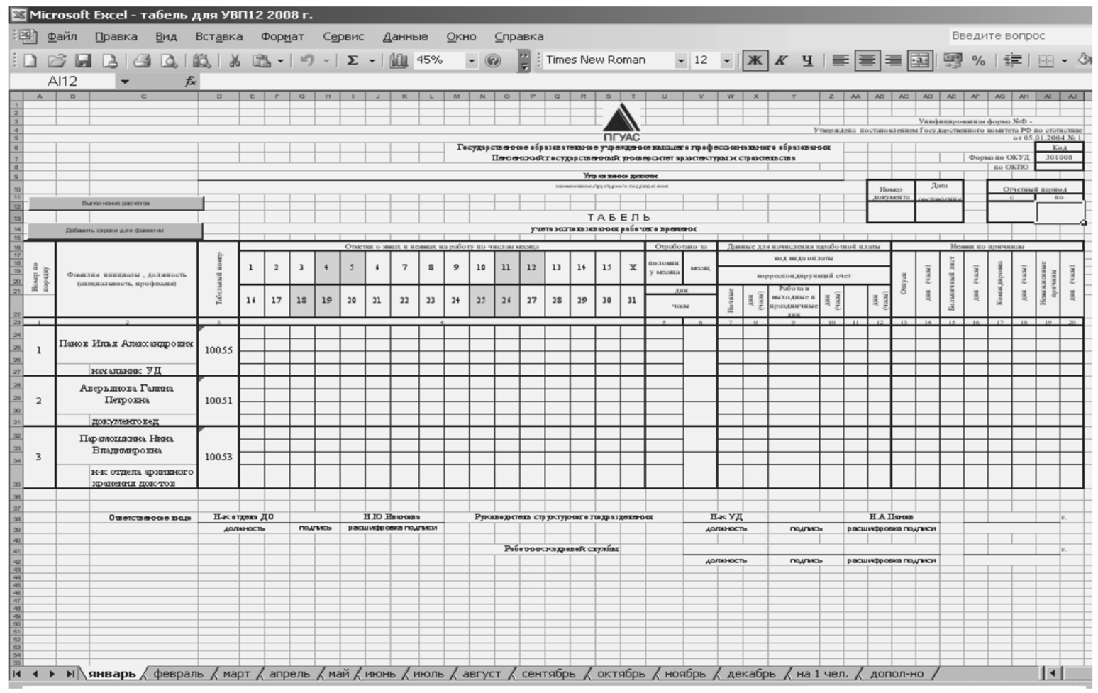 бланк табеля рабочего времени упрощенный
