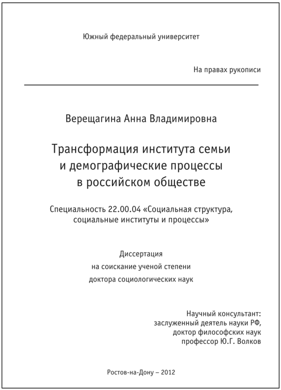 Кандидатская диссертация на тему семья 285