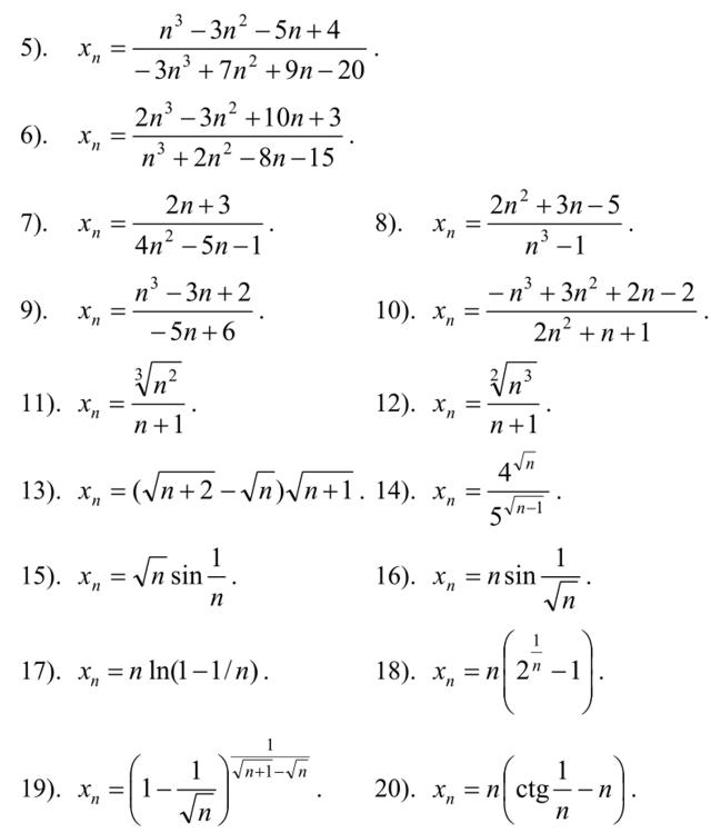 Высшая математика пределы примеры решения задач рынок труда пример решения задач