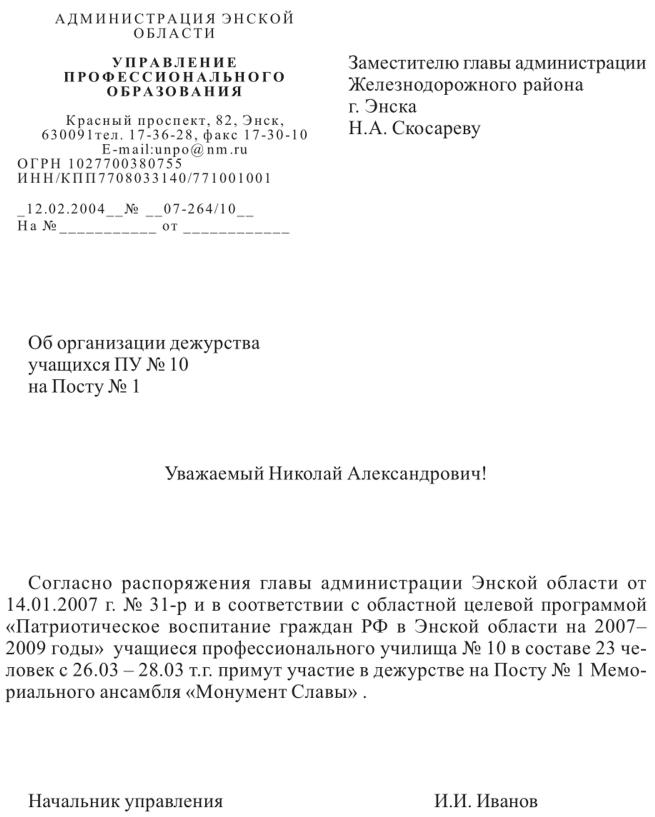 договорное письмо образец